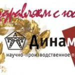 Поздравляем НПП «Динамика» с юбилеем (20 лет)!