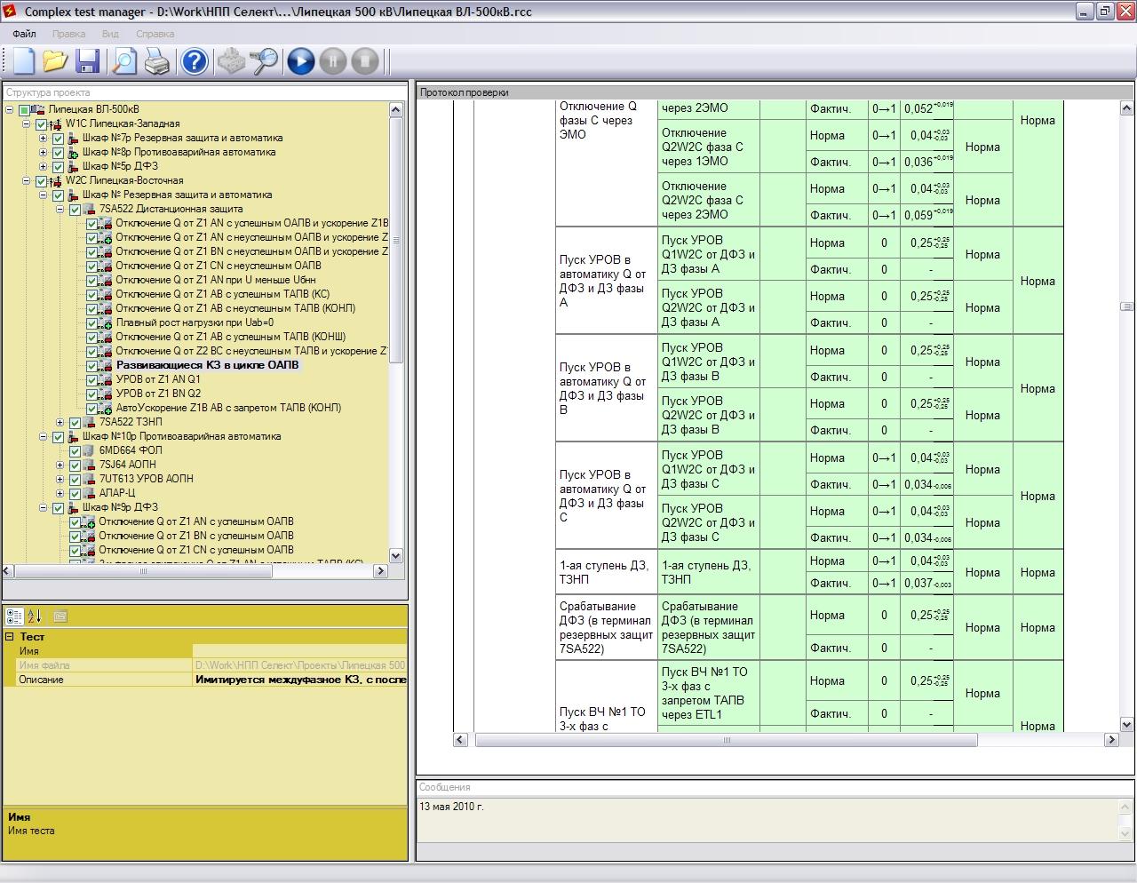 Реализованная на основе базовой программы иерархическая структура проверки ПС 500 кВ с примером протокола испытаний